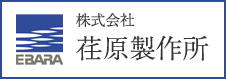 株式会社荏原製作所バナー