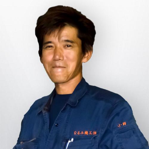 なるみ機工株式会社 代表取締役 小野昌司