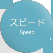 スピード:Speed