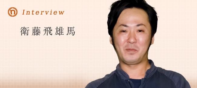 インタビュー02 衛藤飛雄馬